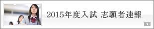 2015年度入試 志願者速報