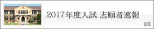 2017年度入試 志願者速報